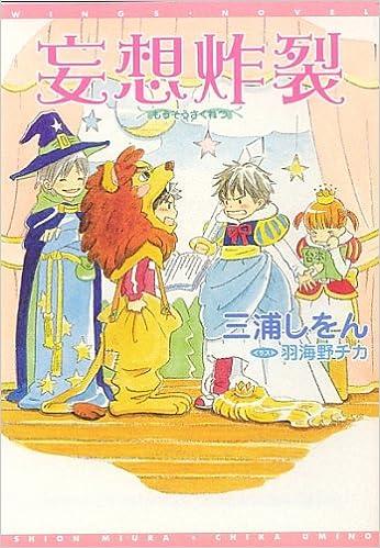 妄想炸裂 (ウィングス文庫) (日本語) 文庫 – 2003/11/7