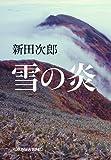 雪の炎 (光文社文庫)
