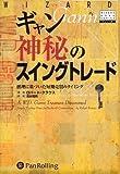 ギャン 神秘のスイングトレード―摂理に基づいた短期売買のタイミング (DVD付) (ウィザードブックシリーズ128)