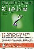 「第11番目の鍵」ロバート・シャインフェルド