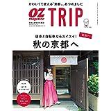OZ TRIP 2018年秋号 小さい表紙画像