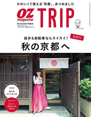 OZ TRIP 2018年秋号 大きい表紙画像