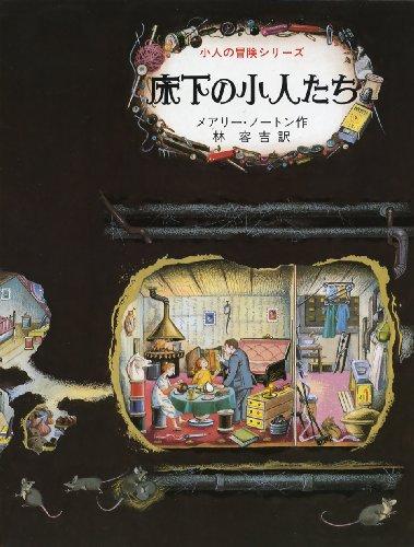床下の小人たち (小人の冒険シリーズ 1)