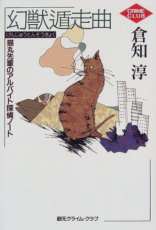 幻獣遁走曲―猫丸先輩のアルバイト探偵ノート (創元クライム・クラブ)