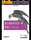 像计算机科学家一样思考Python(异步图书)