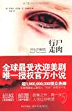 Walking dead - rise of the governor's(Chinese Edition)