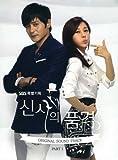 紳士の品格 韓国ドラマOST Part 1 (SBS) (韓国盤)