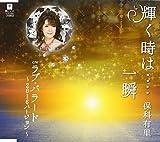 Yuri Hoshina - Kagayaku Toki Wa.... Isshun / Love Ballad -New Version- [Japan CD] YZYM-15047
