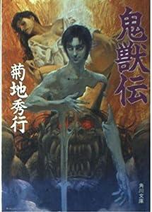 Paperback Bunko Demon Beast Den (Kadokawa Bunko) (1990) ISBN: 4041664063 [Japanese Import] Book