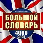 Angliyskiy yazyik. Bolshoy slovar. 4000 slov [English: A Large Dictionary of 4,000 Words] | Maykl Spenser