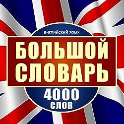 Angliyskiy yazyik. Bolshoy slovar. 4000 slov [English: A Large Dictionary of 4,000 Words]