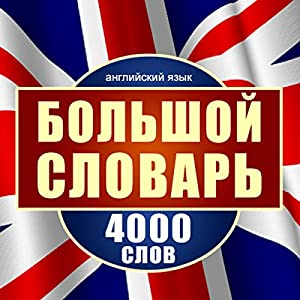 Angliyskiy yazyik. Bolshoy slovar. 4000 slov [English: A Large Dictionary of 4,000 Words] Audiobook