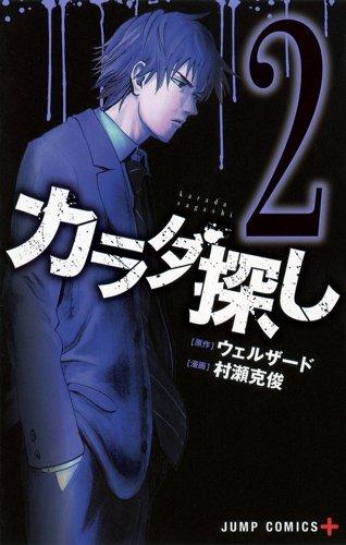 カラダ探し 2 (ジャンプコミックスDIGITAL)