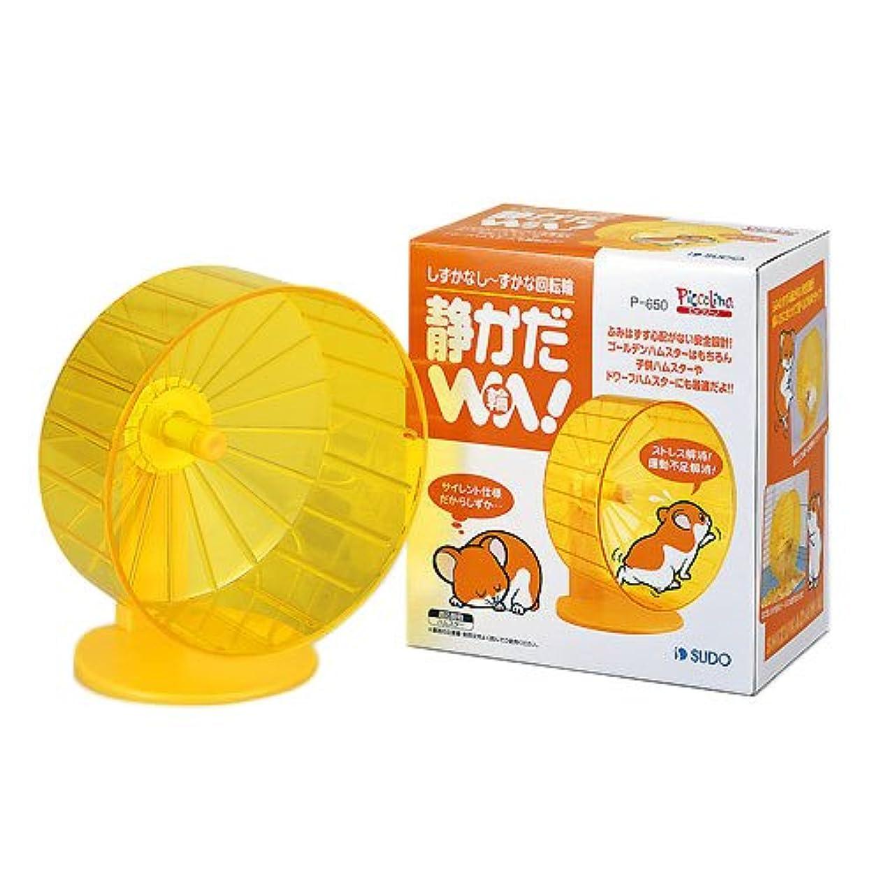 可聴花瓶着替える(サンライン)Sun Line ペット用品 ハムスター 回し車 走る おもちゃ ストレス解消 ケージアクセサリー (ブルー)