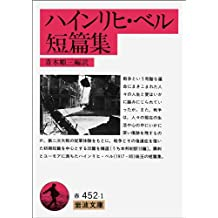 Heinrich B?ll short story collection (Iwanami Bunko) (1988) ISBN: 4003245210 [Japanese Import]