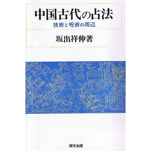 中国古代の占法―技術と呪術の周...