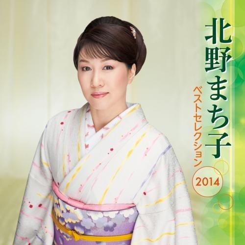 北野まち子 / 北野まち子 ベストセレクション2014の商品画像