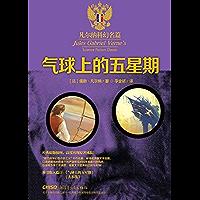 凡尔纳科幻名篇:气球上的五星期 (Chinese Edition) book cover