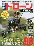 最新ドローン完全攻略―FPVレース&空撮の最新トレンドをキャッチ! (COSMIC MOOK)