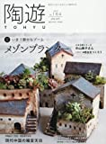 陶遊(164) 2018年 01 月号 [雑誌]: 園芸Japan 増刊