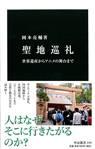 聖地巡礼 - 世界遺産からアニメの舞台まで (中公新書)
