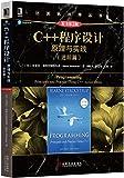 计算机科学丛书·C++程序设计:原理与实践(进阶篇)(原书第2版)