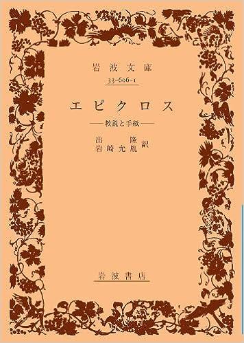 エピクロス―教説と手紙 (岩波文...