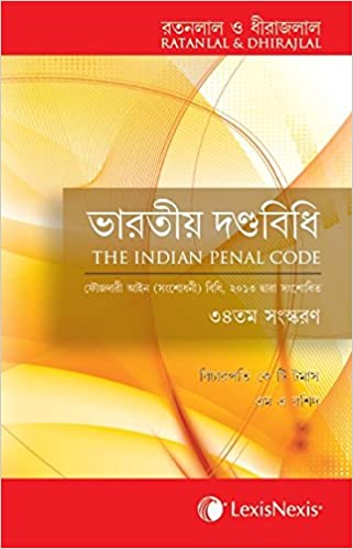 Buy The Indian Penal Code (Bengali Translation) Book Online