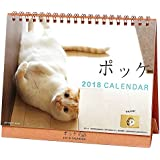 アートプリントジャパン 2018年 ポッケカレンダー(卓上) No.026 1000093359