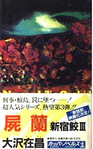 屍蘭 (カッパ・ノベルス―新宿鮫)