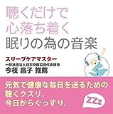 Healing - Kikudake De Kokoro Ochitsuku Nemuri No Tame No Ongaku [Japan CD] SLEE-1
