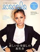 ecocolo (エココロ) 2008年 01月号 [雑誌]