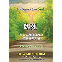 My Descent Into Death A Second Chance at Life (Japanese Edition)