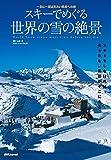 スキーでめぐる世界の雪の絶景 一生に一度は見たい風景への旅 (SJセレクトムック)