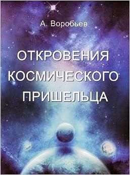 Book Otkroveniya kosmicheskogo prisheltsa