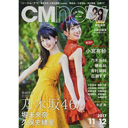 CM NOW 2017年11月号 表紙画像