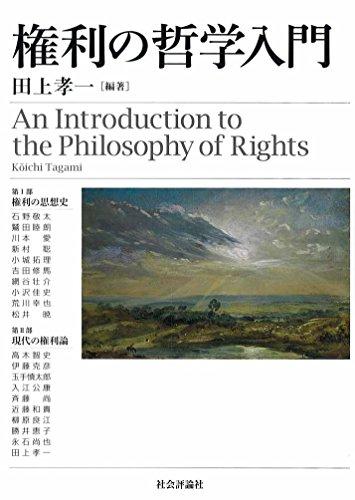 権利の哲学入門