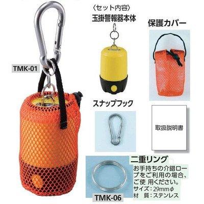 安全サイン8 玉掛け警報器 TMK-01 TMK-06 B075SRBXTV