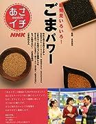 NHKあさイチ 新発見いろいろ! ごまパワー (生活実用シリーズ)