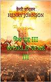 विश�व य�द�ध III WORLD WAR III (Hindi Edition)