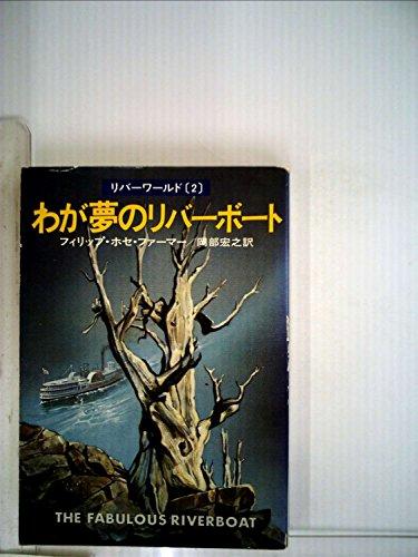 わが夢のリバーボート (1979年) (早川文庫―SF リバーワールド〈2〉)