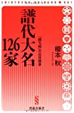 譜代大名126家 (晋遊舎新書 S07)
