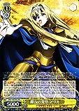 ヴァイスシュヴァルツ ソードアート・オンライン アリシゼーション 離反の覚悟 アリス RR SAO/S65-002 | キャラクター フラクトライト 整合騎士 黄 SAO ソードアートオンライン