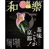 2018年4月・5月号 かわいい動物国宝ミニ便箋&国宝BEST20鑑賞BOOK
