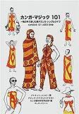 カンガ・マジック101―一枚の布で楽しむ東アフリカ・シンプルライフ