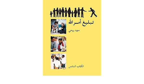 Ruhi Book 5
