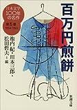 日本文学100年の名作 第5巻 1954-1963 百万円煎餅 (新潮文庫)