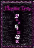 珠玉と秘密の公演 [DVD]