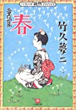 童話集 春 (小学館文庫―新撰クラシックス)