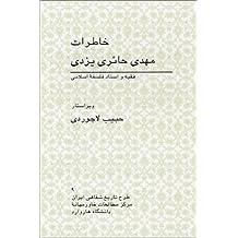 Memoirs of Hairi-Yazdi